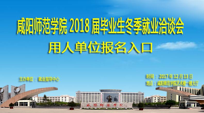 咸阳师范学院2018届毕业生冬季就业洽谈会邀请函